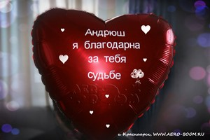 Андрей я люблю тебя открытки 5